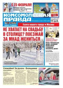 Обложка книги  - Комсомольская Правда. Москва 19с