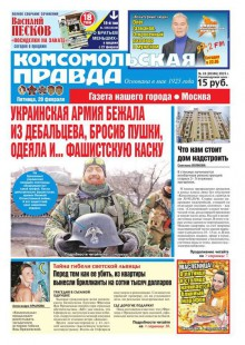 Обложка книги  - Комсомольская Правда. Москва 18-2015