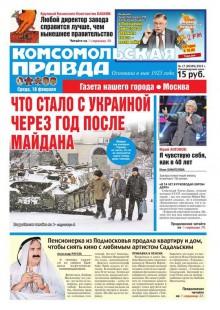 Обложка книги  - Комсомольская Правда. Москва 17-2015