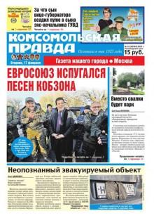 Обложка книги  - Комсомольская Правда. Москва 16-2015