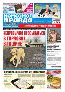Обложка книги  - Комсомольская Правда. Москва 16п