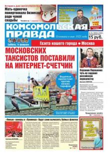 Обложка книги  - Комсомольская Правда. Москва 16с