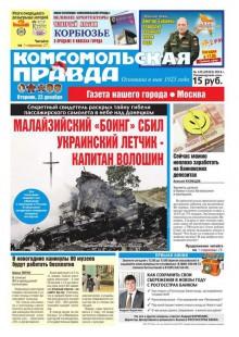 Обложка книги  - Комсомольская Правда. Москва 145-2014