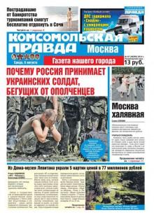 Обложка книги  - Комсомольская Правда. Москва 87-2014