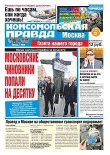 Обложка книги  - Комсомольская Правда. Москва 50-2014