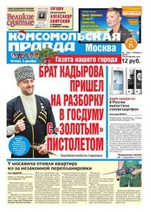 Обложка книги  - Комсомольская Правда. Москва 158-ч
