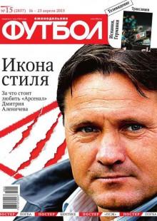 Обложка книги  - Футбол 15-2015