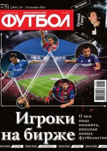 Обложка книги  - Футбол 51-2014