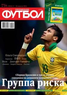 Обложка книги  - Футбол 14-2014