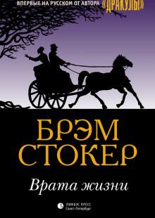 Обложка книги  - Врата жизни