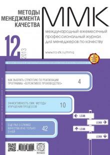 Обложка книги  - Методы менеджмента качества № 12 2013