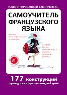 Обложка книги  - Самоучитель французского языка