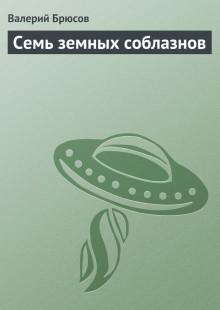 Обложка книги  - Семь земных соблазнов