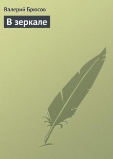 Обложка книги  - Взеркале