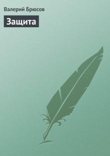 Обложка книги  - Защита