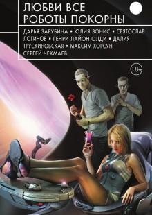 Обложка книги  - Любви все роботы покорны (сборник)