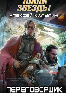 Обложка книги  - Переговорщик
