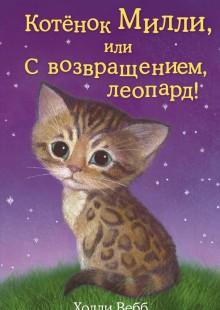 Обложка книги  - Котёнок Милли, илиСвозвращением, леопард!