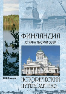 Обложка книги  - Финляндия. Страна тысячи озер