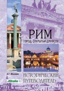 Обложка книги  - Рим. Город, открытый для всех
