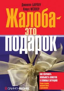 Обложка книги  - Жалоба – это подарок. Как сохранить лояльность клиентов в сложных ситуациях