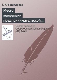 Обложка книги  - Место концепции предпринимательской ориентации в современных управленческих исследованиях