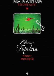 Обложка книги  - Приют миражей