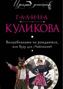 Обложка книги  - Волшебниками нерождаются, илиВуду для«чайников»