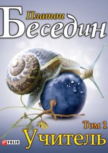 Обложка книги  - Учитель. Том 1. Роман перемен