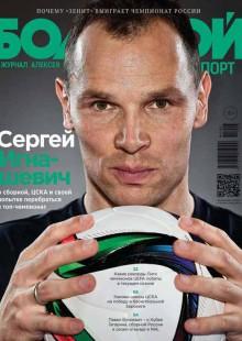 Обложка книги  - Большой спорт. Журнал Алексея Немова. №05/2015