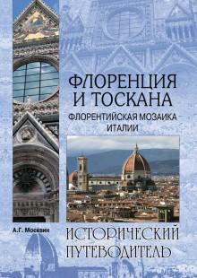 Обложка книги  - Флоренция и Тоскана. Флорентийcкая мозаика Италии