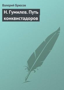 Обложка книги  - Н.Гумилев. Путь конквистадоров