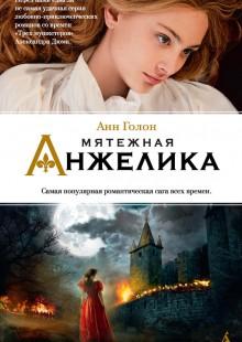 Обложка книги  - Мятежная Анжелика