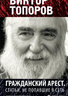 Обложка книги  - Гражданский арест. Статьи, не попавшие в Сеть (сборник)