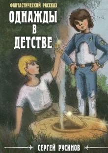 Обложка книги  - Однажды в детстве