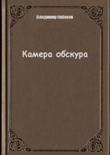 Обложка книги  - Камера обскура