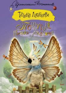 Обложка книги  - Попугай – птичка райская