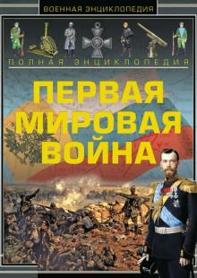 Обложка книги  - Полная энциклопедия. Первая мировая война (1914-1918)