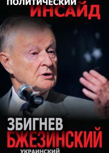Обложка книги  - Украинский шанс для России