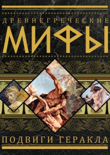 Обложка книги  - Древнегреческие мифы. Подвиги Геракла