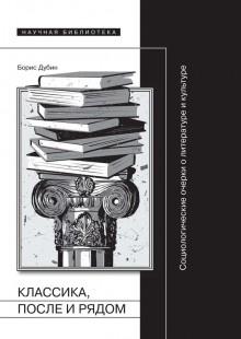 Обложка книги  - Классика, после и рядом