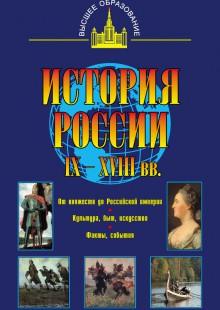 Обложка книги  - История России IX – XVIII вв.