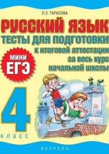 Обложка книги  - Русский язык. Тесты для подготовки к итоговой аттестации за весь курс начальной школы. 4 класс