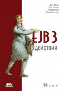 Обложка книги  - EJB 3 в действии