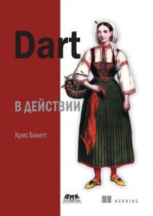 Обложка книги  - Dart в действии
