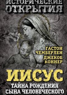 Обложка книги  - Иисус. Тайна рождения Сына Человеческого (сборник)