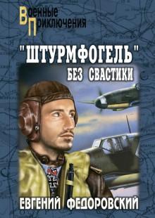 Обложка книги  - «Штурмфогель» без свастики