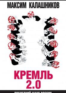 Обложка книги  - Кремль 2.0. Последний шанс России