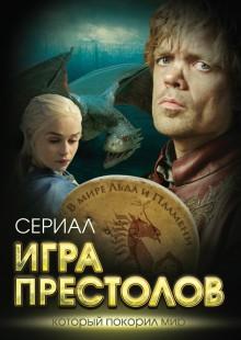 Обложка книги  - Игра престолов. В мире Льда и Пламени