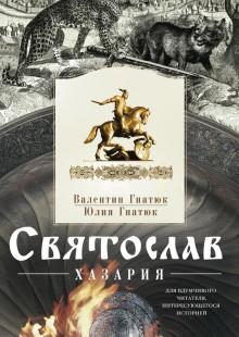 Обложка книги  - Святослав. Хазария
